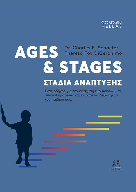 Ages & Stages – Στάδια Ανάπτυξης